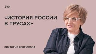 Виктория Севрюкова: «История России в трусах»//«Скажи Гордеевой»