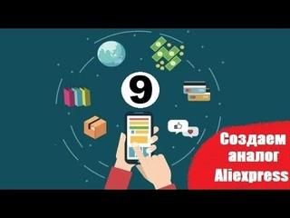 Разработка аналога Aliexpress. Часть 9. Выбор категории товара.