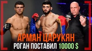 ДЖО РОГАН поставил 10000$ - Арман Царукян после победы на UFC FN 172 БРОСИЛ ВЫЗОВ Элу Яквинте