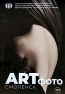 С 16 сентября начинает работать выставка смоленских фотографов «ARTфото», подготовленная при поддерж