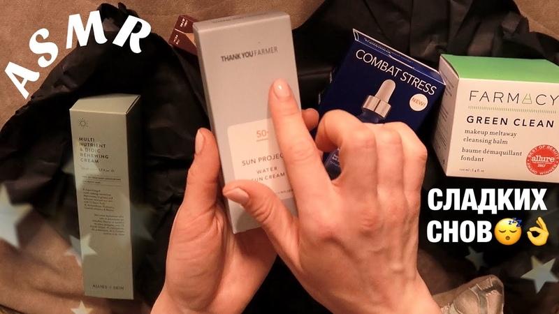 АСМР РАСПАКОВКА КОСМЕТИКИ 🌟 Шепот Уход за кожей Показываю и рассказываю ASMR Skincare unboxing