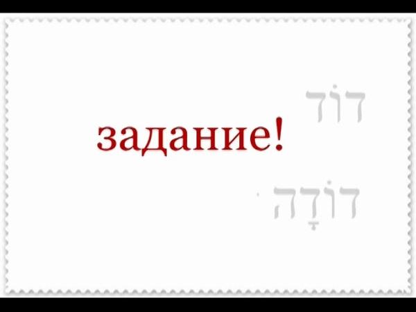 Урок № 2 Учимся читать буквы дАлэт hэй вав
