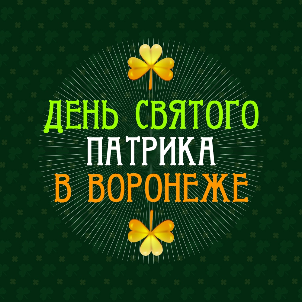 Афиша Воронеж День Святого Патрика (Воронеж 2020)