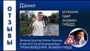 Данил успешно сдал экзамен ГИБДД Инструктор по вождению Екатеринбург