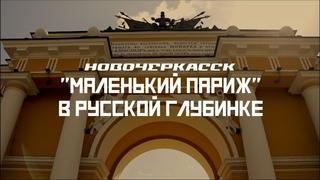 """НОВОЧЕРКАССК: Родина поездов и """"Маленькая Европа"""" // СМЫСЛ.doc"""