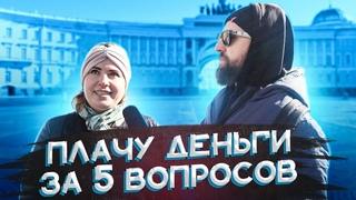 """ШОУ """"ВОПРОСЫ ЗА БАБОСЫ"""" 5 ВОПРОСОВ ЗА 1000 РУБЛЕЙ"""