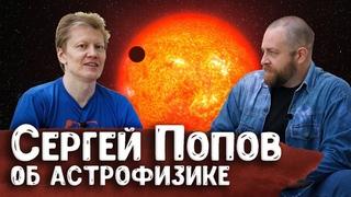 Астрофизик Сергей Попов о трансгуманизме, атмосфере экзопланет, астрономии и астрофизике | Научпоп