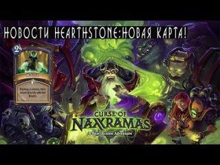Hearthstone Новости: Новая карта - Rebirth [Hearthstone]
